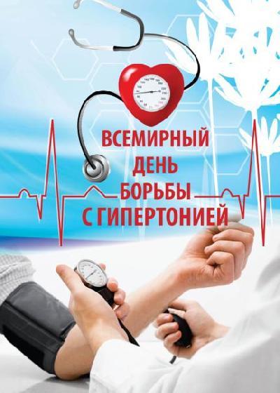 Изображение - Всемирный день артериальной гипертонии 84df3d623236d5f407a5915d4526d468